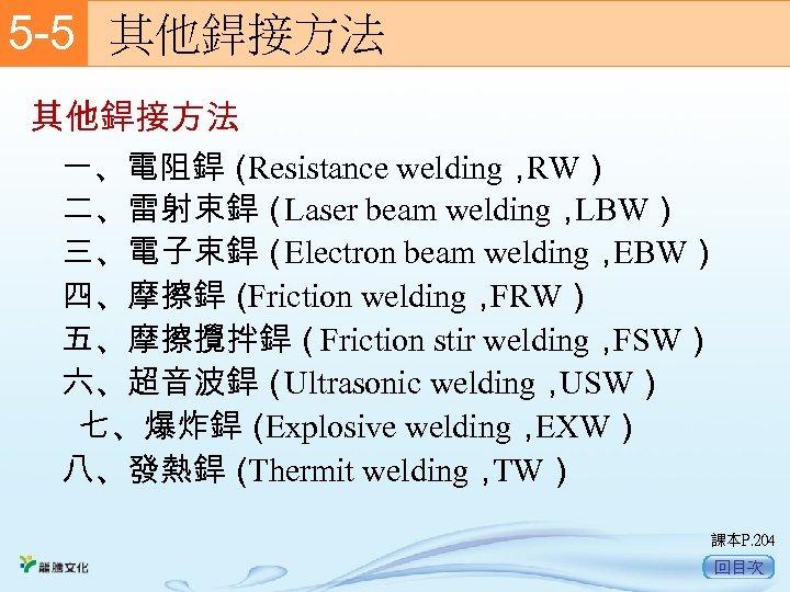 5 -5  其他銲接方法 一、電阻銲( Resistance welding, RW) 二、雷射束銲( Laser beam welding, LBW) 三、電子束銲( Electron