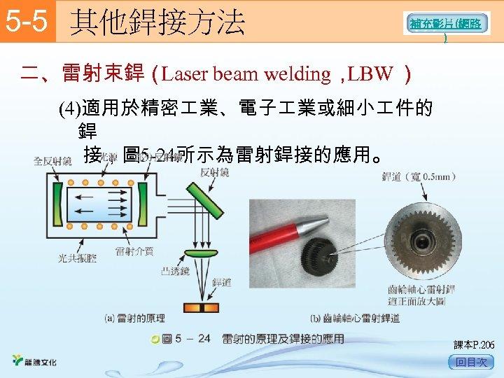 5 -5  其他銲接方法 補充影片(網路 ) 二、雷射束銲( Laser beam welding, LBW ) (4)適用於精密 業、電子 業或細小