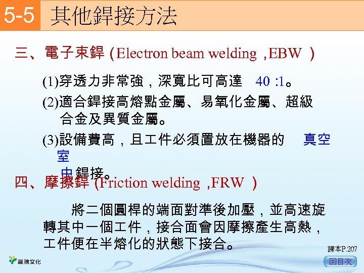 5 -5  其他銲接方法 三、電子束銲( Electron beam welding, EBW ) (1)穿透力非常強,深寬比可高達 40: 1。 (2)適合銲接高熔點金屬、易氧化金屬、超級 合金及異質金屬。