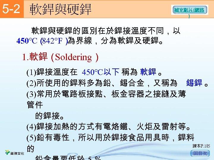 5 -2  軟銲與硬銲 補充影片(網路 ) 軟銲與硬銲的區別在於銲接溫度不同,以 450℃( 842°F) 為界線,分為軟銲及硬銲。 1. 軟銲( Soldering) (1)銲接溫度在 450℃以下