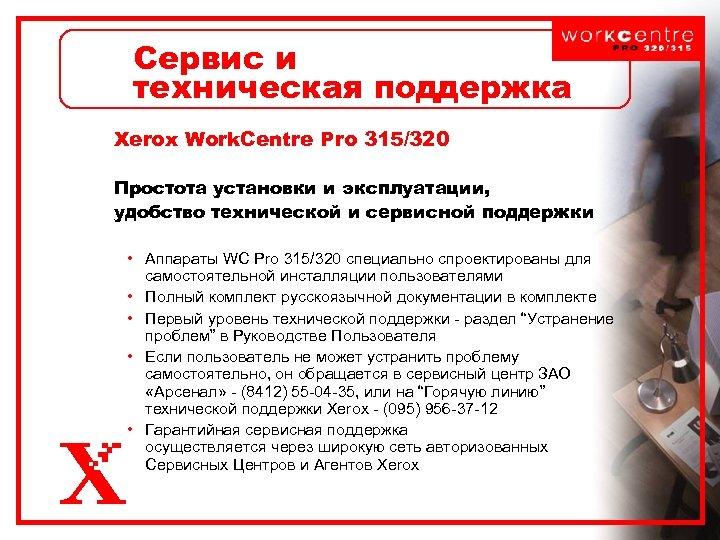 Сервис и техническая поддержка Xerox Work. Centre Pro 315/320 Простота установки и эксплуатации, удобство