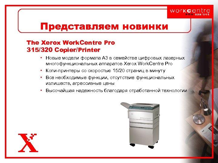 Представляем новинки The Xerox Work. Centre Pro 315/320 Copier/Printer • Новые модели формата А