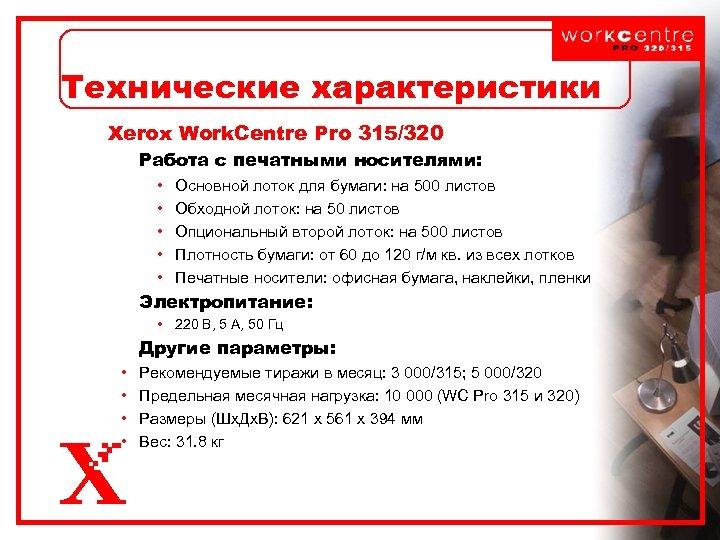 Технические характеристики Xerox Work. Centre Pro 315/320 Работа с печатными носителями: • • •