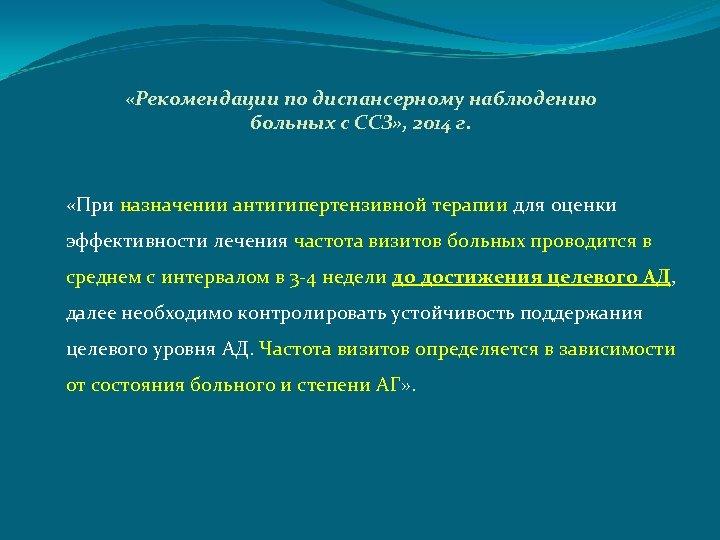 «Рекомендации по диспансерному наблюдению больных с ССЗ» , 2014 г. «При назначении антигипертензивной