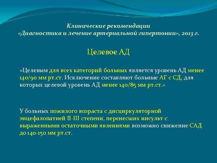 Клинические рекомендации «Диагностика и лечение артериальной гипертонии» , 2013 г. Целевое АД «Целевым для