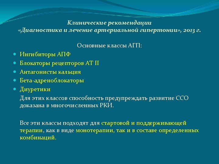 Клинические рекомендации «Диагностика и лечение артериальной гипертонии» , 2013 г. Основные классы АГП: Ингибиторы