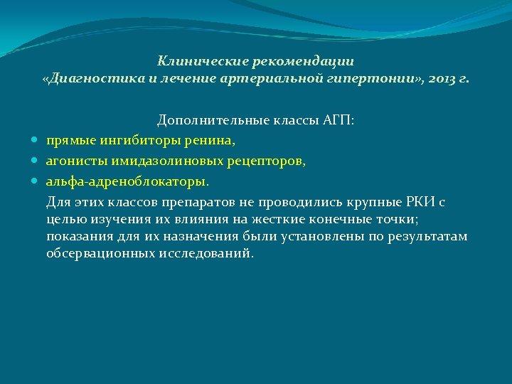 Клинические рекомендации «Диагностика и лечение артериальной гипертонии» , 2013 г. Дополнительные классы АГП: прямые