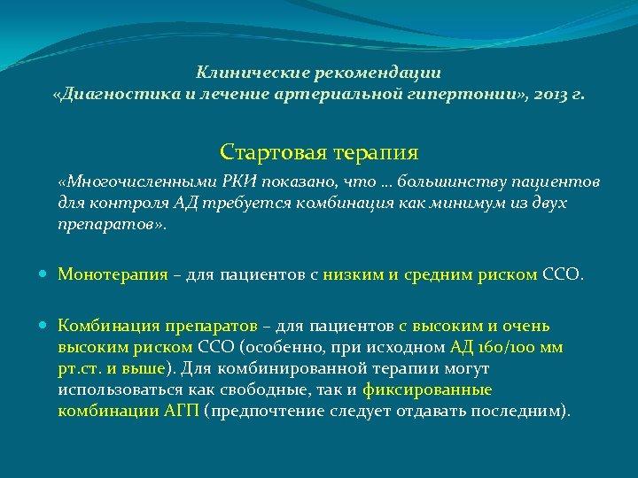 Клинические рекомендации «Диагностика и лечение артериальной гипертонии» , 2013 г. Стартовая терапия «Многочисленными РКИ