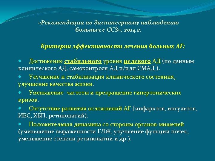 «Рекомендации по диспансерному наблюдению больных с ССЗ» , 2014 г. Критерии эффективности лечения