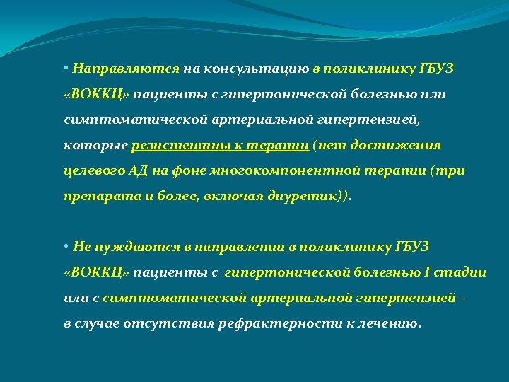 • Направляются на консультацию в поликлинику ГБУЗ «ВОККЦ» пациенты с гипертонической болезнью или