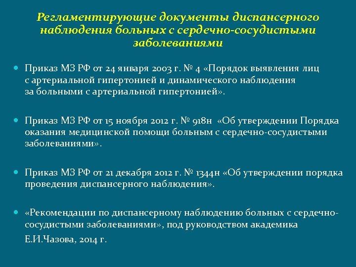 Регламентирующие документы диспансерного наблюдения больных с сердечно-сосудистыми заболеваниями Приказ МЗ РФ от 24 января