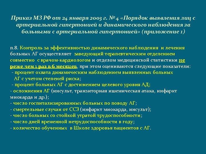 Приказ МЗ РФ от 24 января 2003 г. № 4 «Порядок выявления лиц с