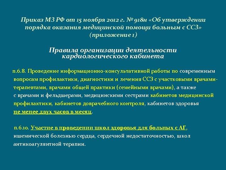 Приказ МЗ РФ от 15 ноября 2012 г. № 918 н «Об утверждении порядка