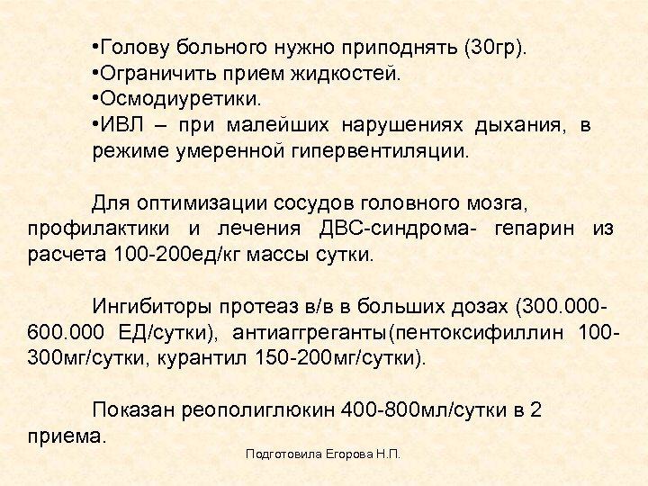 • Голову больного нужно приподнять (30 гр). • Ограничить прием жидкостей. • Осмодиуретики.