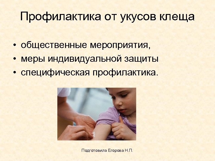 Профилактика от укусов клеща • общественные мероприятия, • меры индивидуальной защиты • специфическая профилактика.