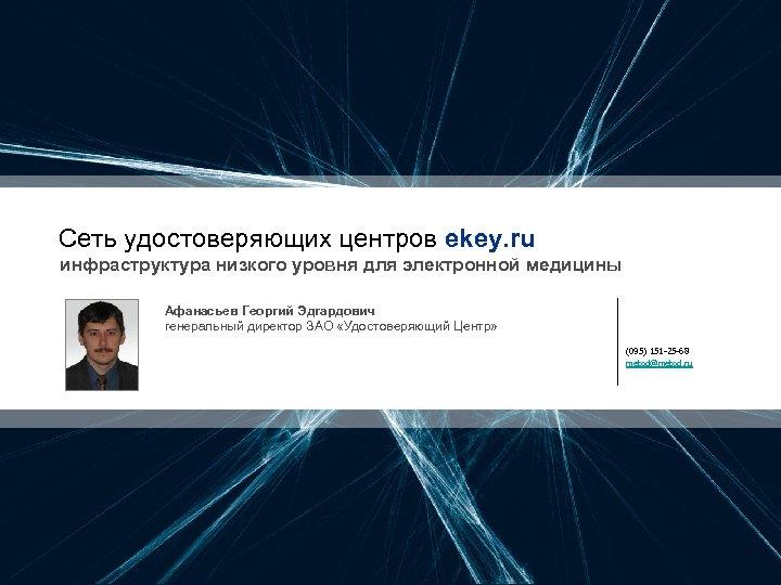 Сеть удостоверяющих центров ekey. ru инфраструктура низкого уровня для электронной медицины Афанасьев Георгий Эдгардович