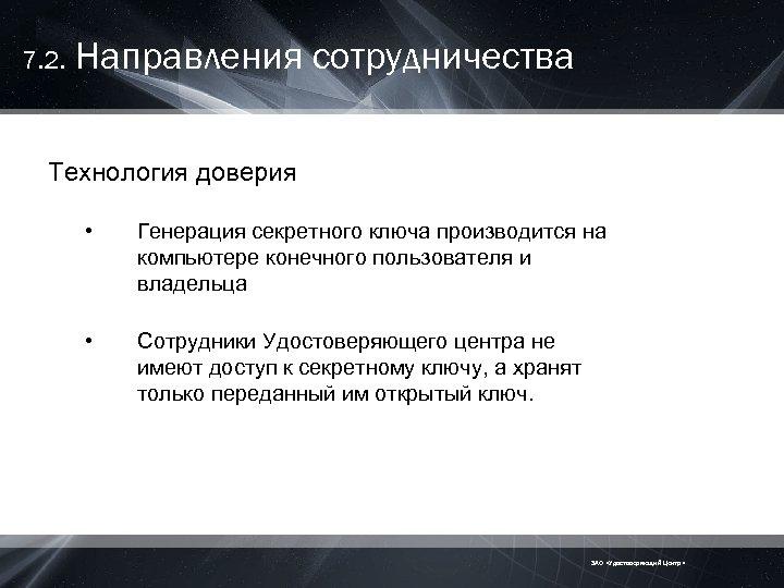 7. 2. Направления сотрудничества Технология доверия • Генерация секретного ключа производится на компьютере конечного