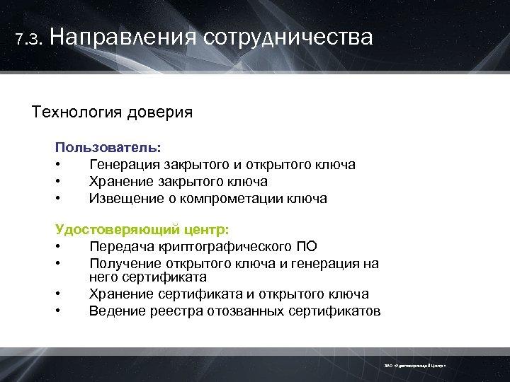 7. 3. Направления сотрудничества Технология доверия Пользователь: • Генерация закрытого и открытого ключа •