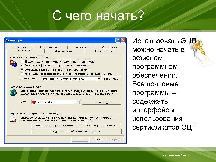 С чего начать? Использовать ЭЦП можно начать в офисном программном обеспечении. Все почтовые программы