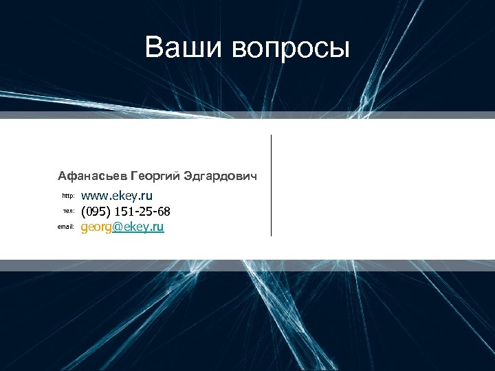 Ваши вопросы Афанасьев Георгий Эдгардович http: тел: email: www. ekey. ru (095) 151 -25