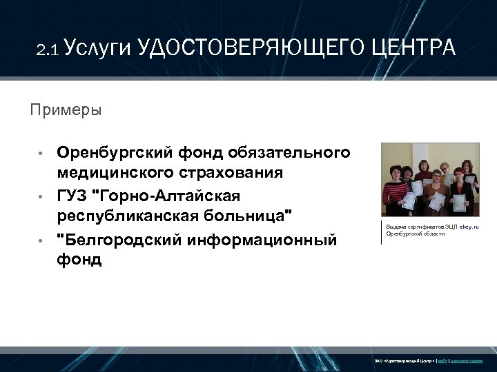 2. 1 Услуги УДОСТОВЕРЯЮЩЕГО ЦЕНТРА Примеры Оренбургский фонд обязательного медицинского страхования • ГУЗ