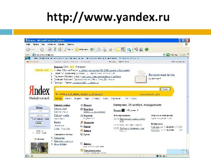 http: //www. yandex. ru