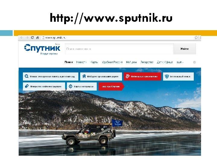 http: //www. sputnik. ru