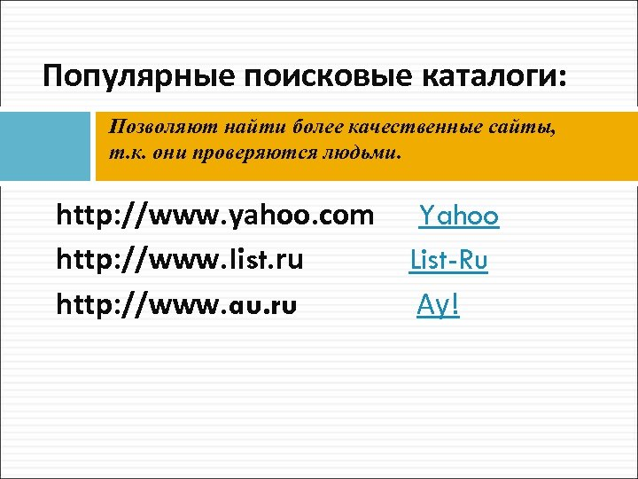 Популярные поисковые каталоги: Позволяют найти более качественные сайты, т. к. они проверяются людьми. http: