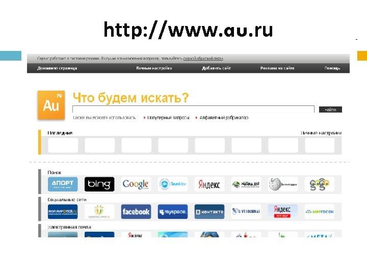 http: //www. au. ru