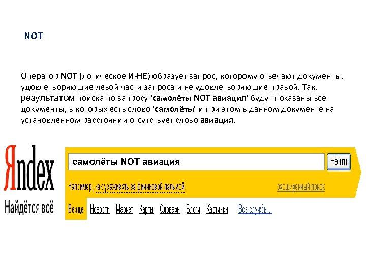 NOT Оператор NOT (логическое И-НЕ) образует запрос, которому отвечают документы, удовлетворяющие левой части запроса