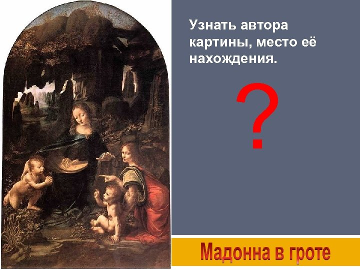 Узнать автора картины, место её нахождения. ?