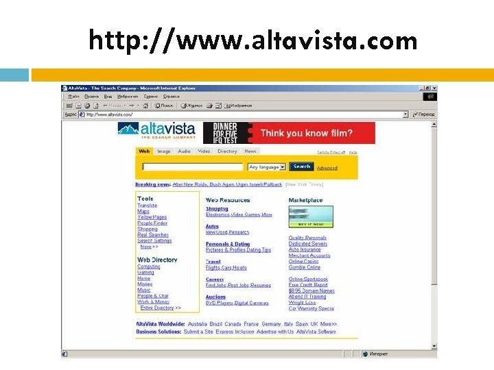 http: //www. altavista. com