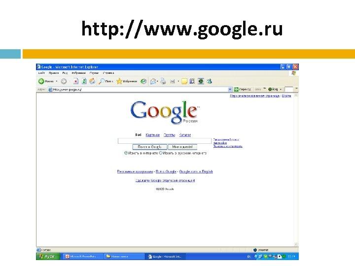 http: //www. google. ru