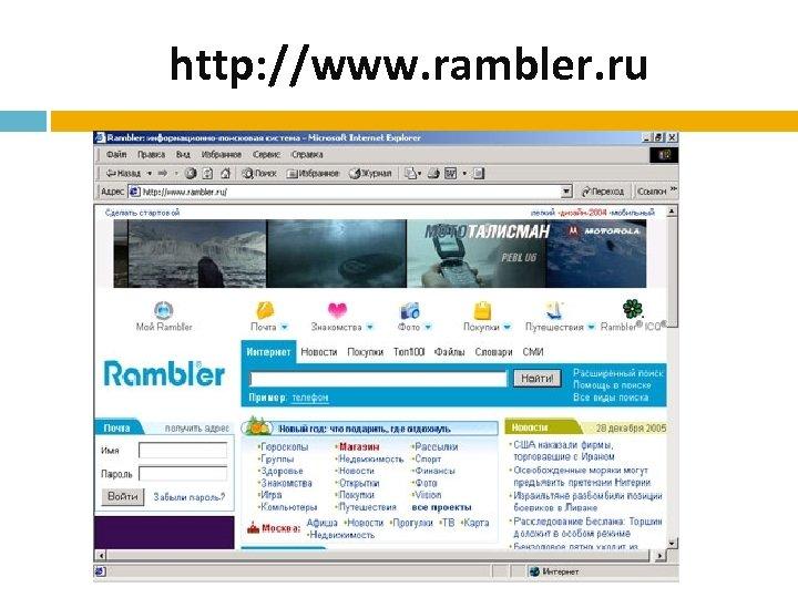 http: //www. rambler. ru