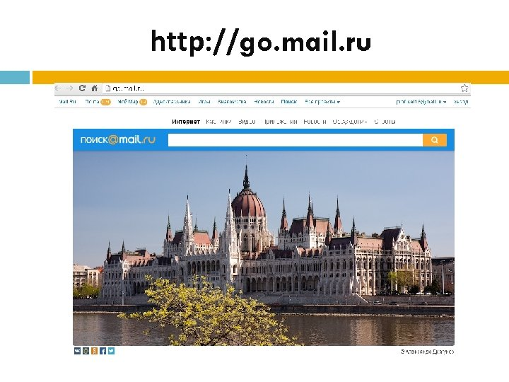 http: //go. mail. ru