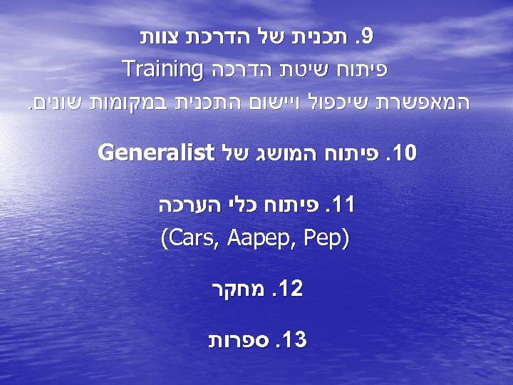 9. תכנית של הדרכת צוות פיתוח שיטת הדרכה Training המאפשרת שיכפול ויישום התכנית