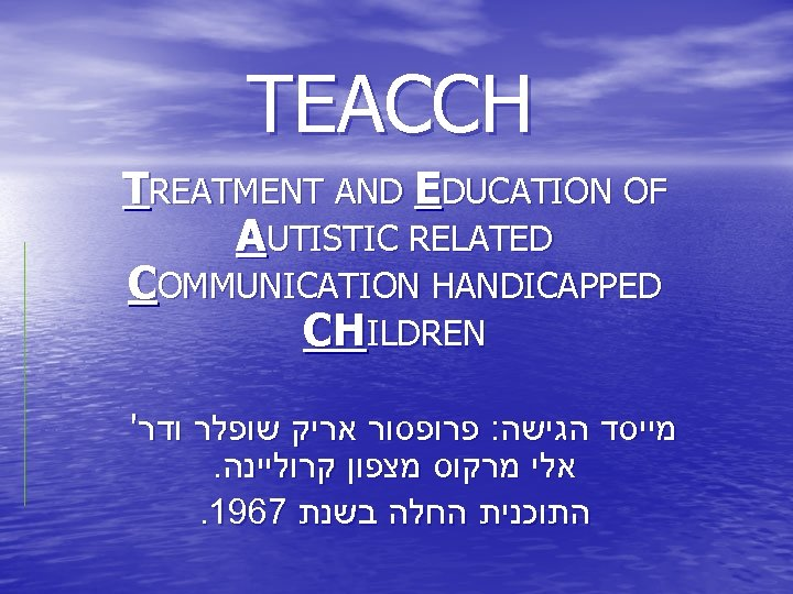 TEACCH TREATMENT AND EDUCATION OF AUTISTIC RELATED COMMUNICATION HANDICAPPED CHILDREN ' מייסד הגישה: פרופסור