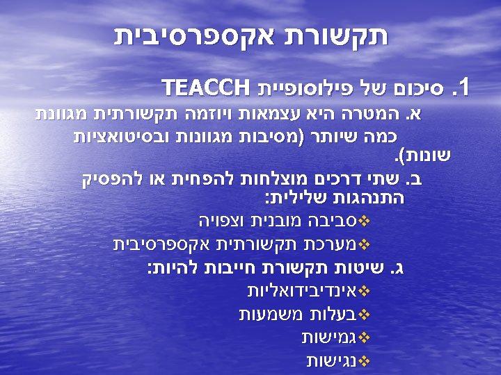 תקשורת אקספרסיבית 1. סיכום של פילוסופיית TEACCH א. המטרה היא עצמאות ויוזמה תקשורתית