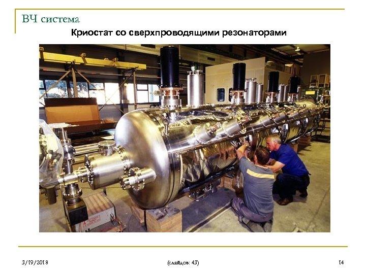 ВЧ система Криостат со сверхпроводящими резонаторами 3/19/2018 (слайдов: 43) 14
