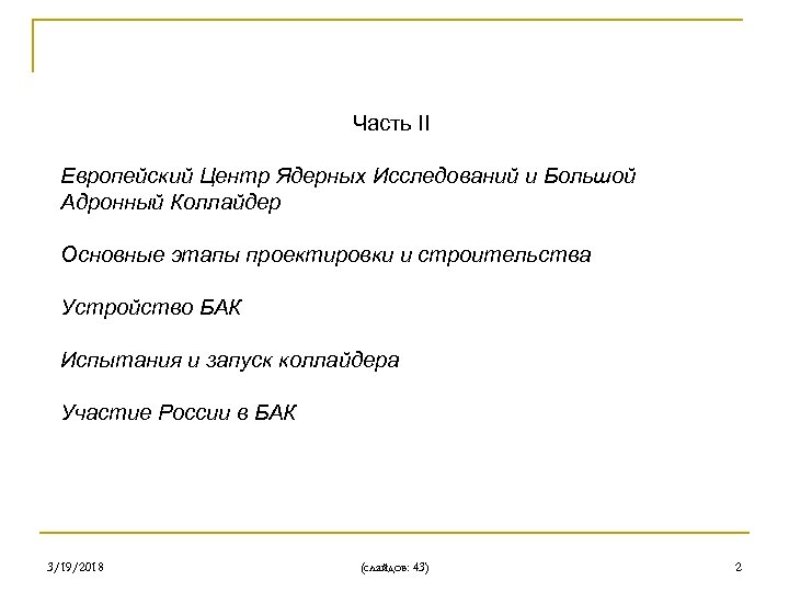 Часть II Европейский Центр Ядерных Исследований и Большой Адронный Коллайдер Основные этапы проектировки и
