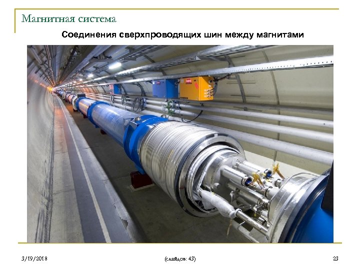 Магнитная система Соединения сверхпроводящих шин между магнитами 3/19/2018 (слайдов: 43) 23