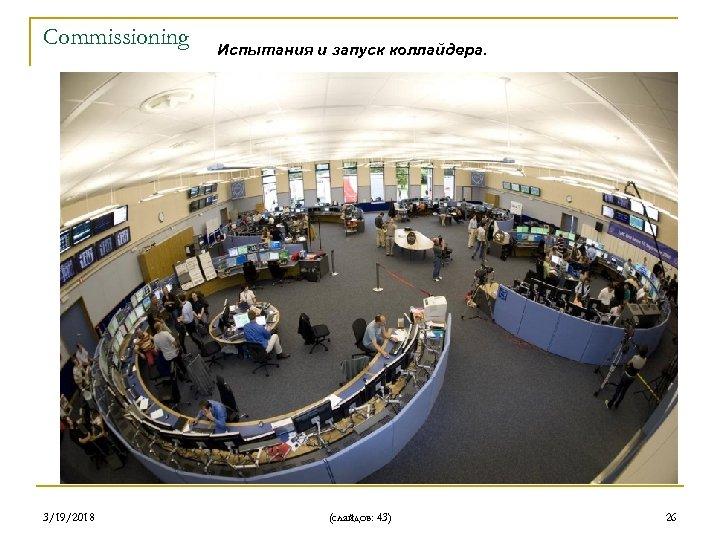 Commissioning 3/19/2018 Испытания и запуск коллайдера. (слайдов: 43) 26
