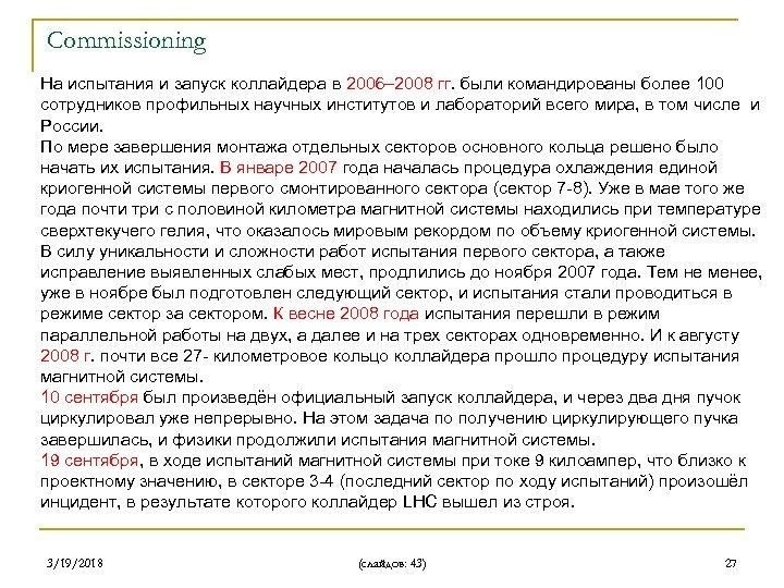 Commissioning На испытания и запуск коллайдера в 2006– 2008 гг. были командированы более 100