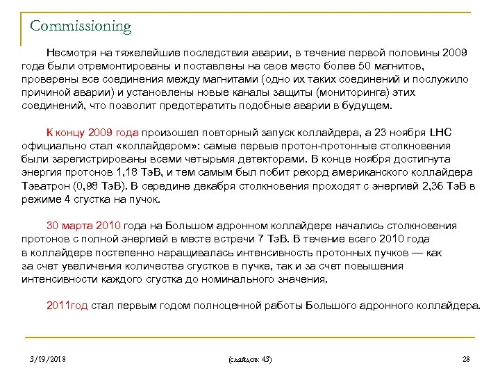 Commissioning Несмотря на тяжелейшие последствия аварии, в течение первой половины 2009 года были отремонтированы