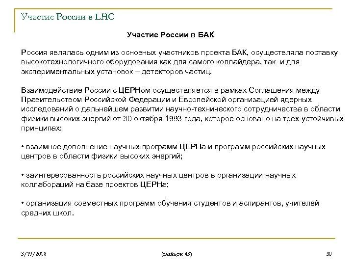 Участие России в LHC Участие России в БАК Россия являлась одним из основных участников