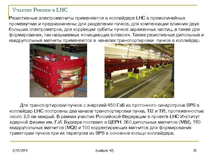Участие России в LHC Резистивные электромагниты применяются в коллайдере LHC в прямолинейных промежутках и