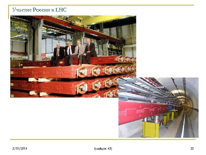 Участие России в LHC 3/19/2018 (слайдов: 43) 33