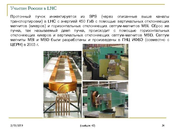 Участие России в LHC Протонный пучок инжектируется из SPS (через описанные выше каналы транспортировки)