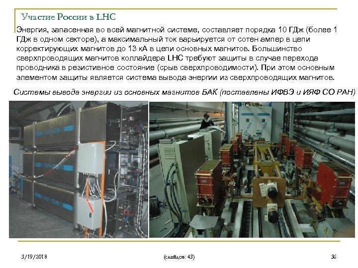 Участие России в LHC Энергия, запасенная во всей магнитной системе, составляет порядка 10 ГДж