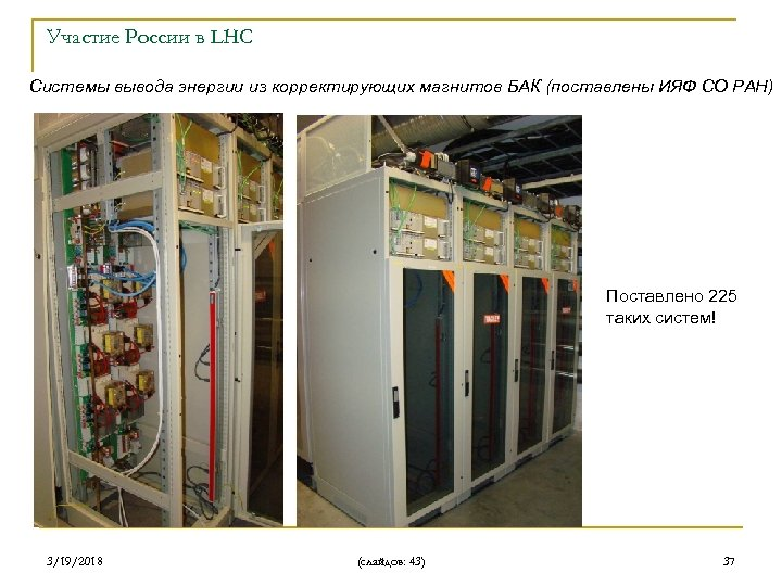 Участие России в LHC Системы вывода энергии из корректирующих магнитов БАК (поставлены ИЯФ СО